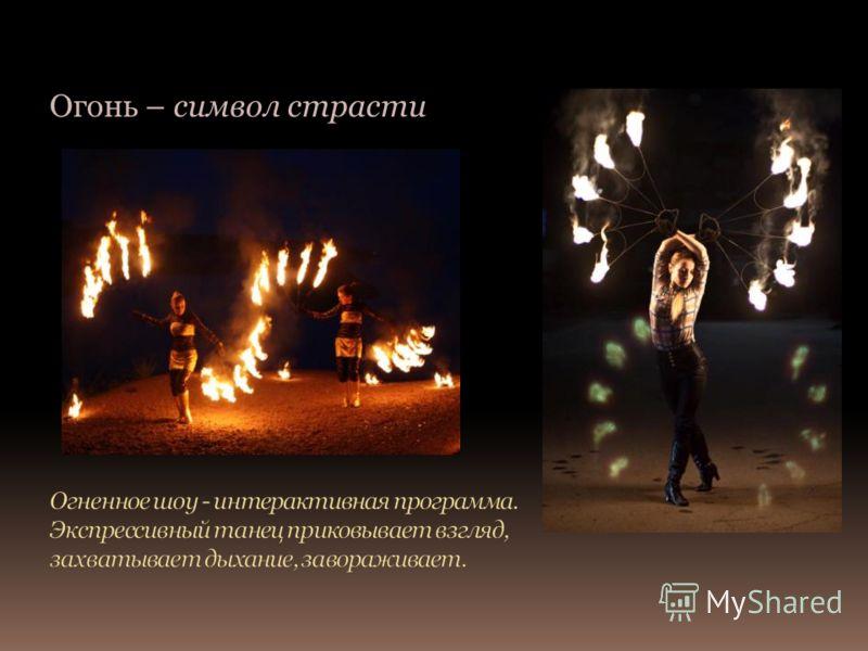Огонь – символ страсти