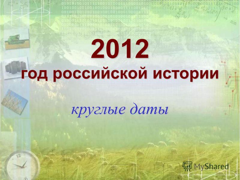 2012 год российской истории круглые даты