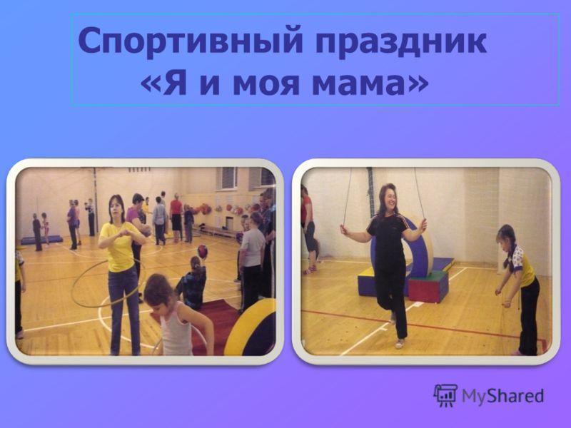 Спортивный праздник «Я и моя мама»
