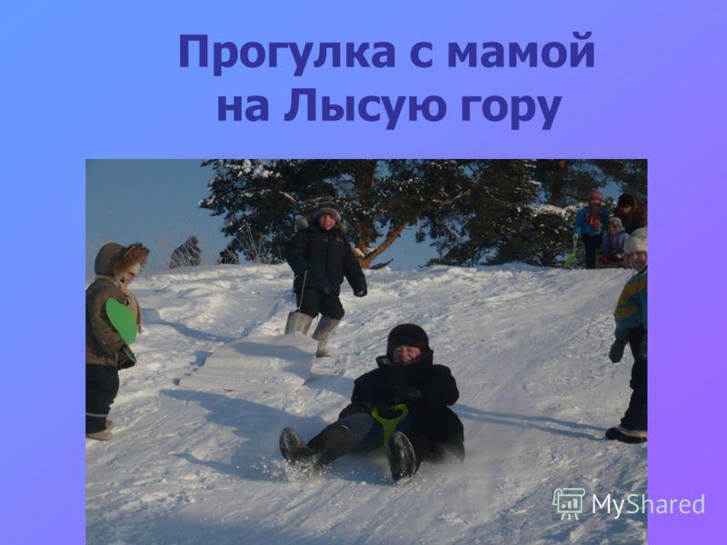 Прогулка с мамой на Лысую гору