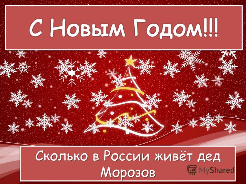 Сколько в России живёт дед Морозов