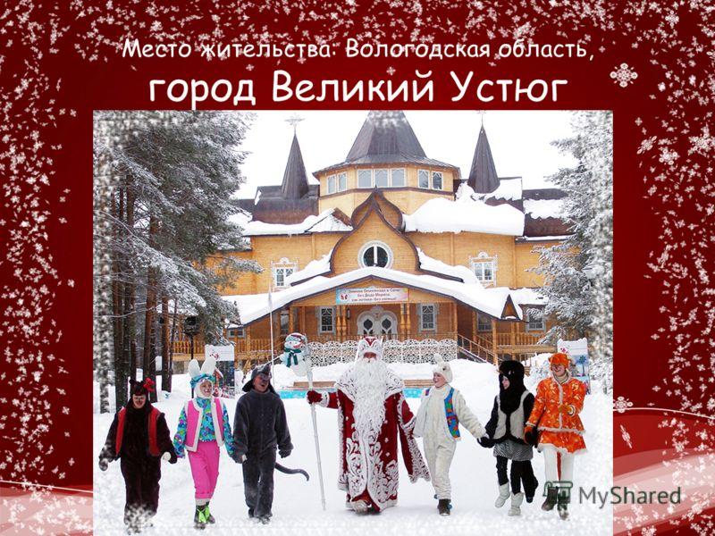 Место жительства: Вологодская область, город Великий Устюг