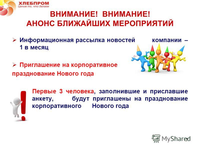 ВНИМАНИЕ! ВНИМАНИЕ! АНОНС БЛИЖАЙШИХ МЕРОПРИЯТИЙ Информационная рассылка новостей компании – 1 в месяц Приглашение на корпоративное празднование Нового года Первые 3 человека, заполнившие и приславшие анкету, будут приглашены на празднование корпорати