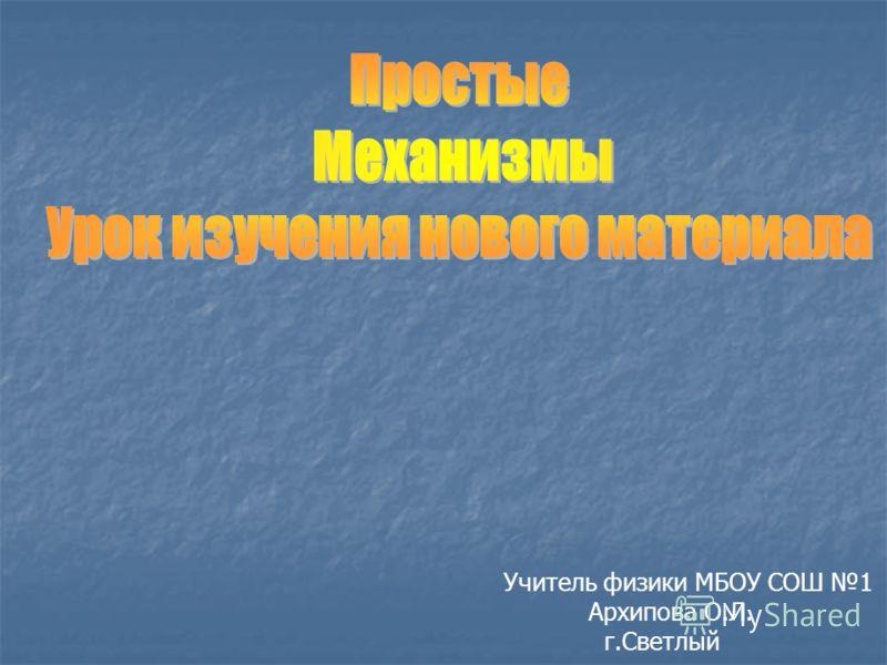 Учитель физики МБОУ СОШ 1 Архипова О.Л. г.Светлый