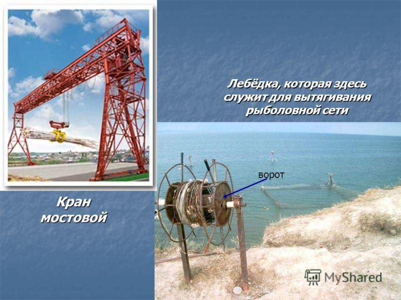 Кран мостовой Лебёдка, которая здесь служит для вытягивания рыболовной сети ворот