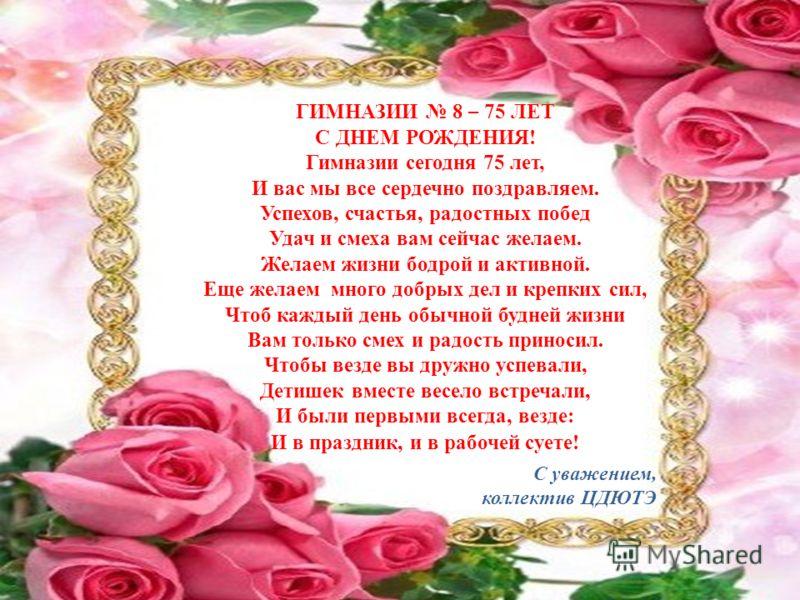Борисович с днем рождения