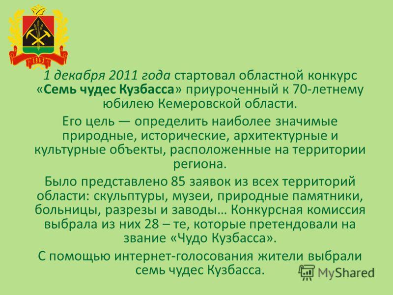 1 декабря 2011 года стартовал областной конкурс «Семь чудес Кузбасса» приуроченный к 70-летнему юбилею Кемеровской области. Его цель определить наиболее значимые природные, исторические, архитектурные и культурные объекты, расположенные на территории