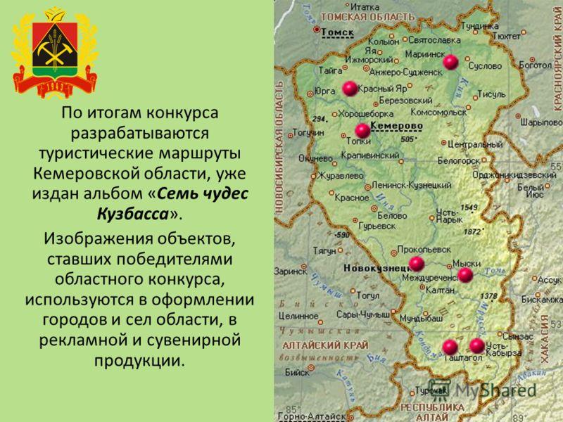 По итогам конкурса разрабатываются туристические маршруты Кемеровской области, уже издан альбом «Семь чудес Кузбасса». Изображения объектов, ставших победителями областного конкурса, используются в оформлении городов и сел области, в рекламной и суве