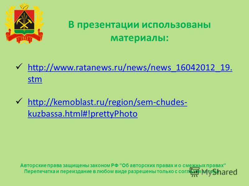 В презентации использованы материалы: http://www.ratanews.ru/news/news_16042012_19. stm http://www.ratanews.ru/news/news_16042012_19. stm http://kemoblast.ru/region/sem-chudes- kuzbassa.html#!prettyPhoto http://kemoblast.ru/region/sem-chudes- kuzbass