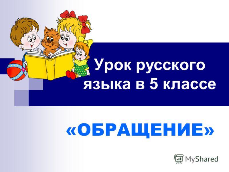 ПРЕЗЕНТАЦИЮ 5 КЛАСС ОБРАЩЕНИЕ