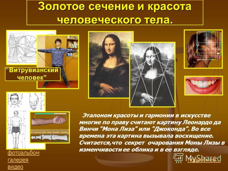 Золотое сечение и красота человеческого тела. Эталоном красоты и гармонии в искусстве многие по праву считают картину Леонардо да Винчи