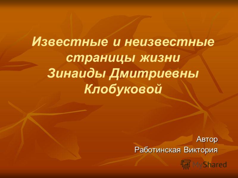 Известные и неизвестные страницы жизни Зинаиды Дмитриевны Клобуковой Автор Работинская Виктория