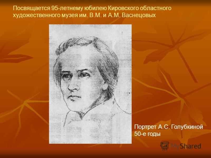 Портрет А.С. Голубкиной 50-е годы