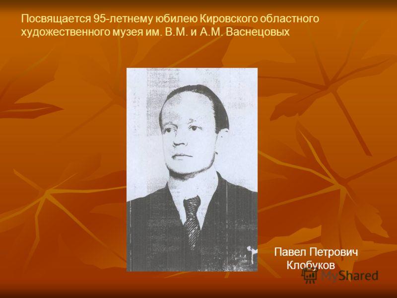 Павел Петрович Клобуков