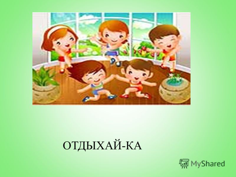 ОТДЫХАЙ - КА