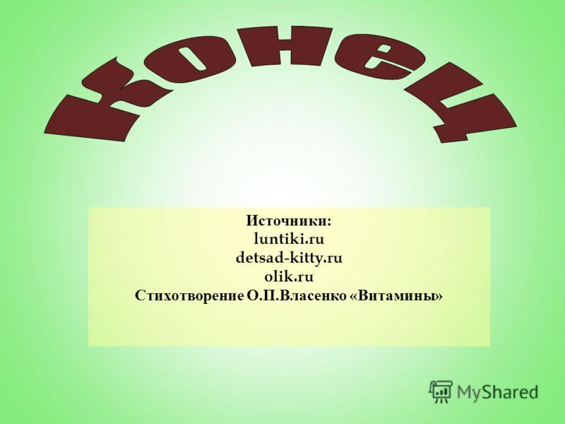 Источники : luntiki.ru detsad-kitty.ru olik.ru Стихотворение О. П. Власенко « Витамины »