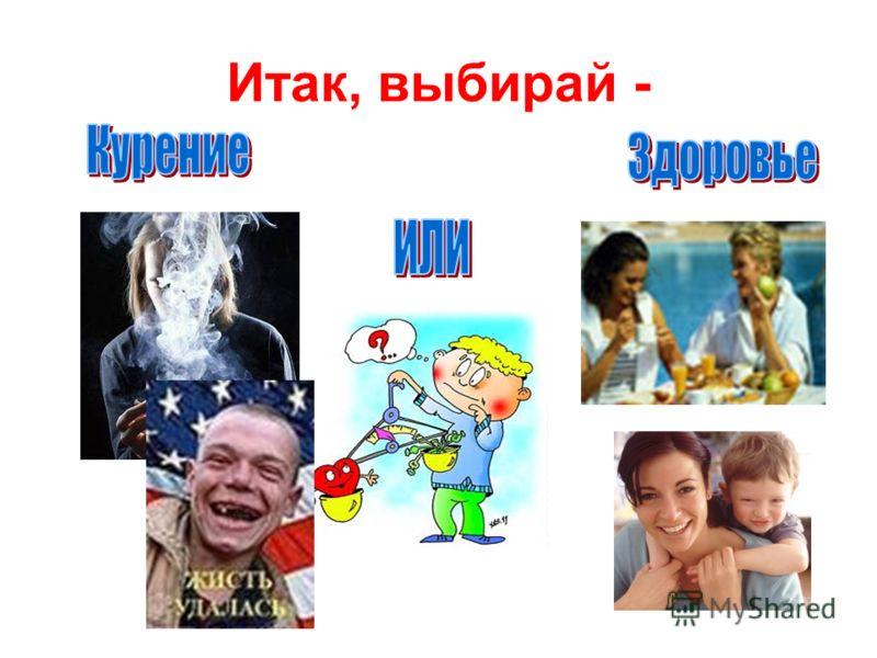 Международный день борьбы с курением 15 ноября