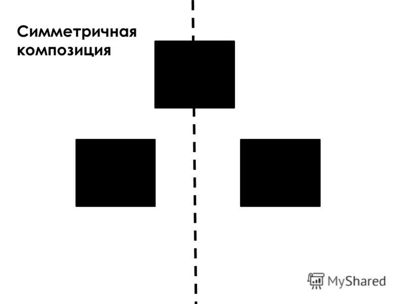 Симметричная композиция