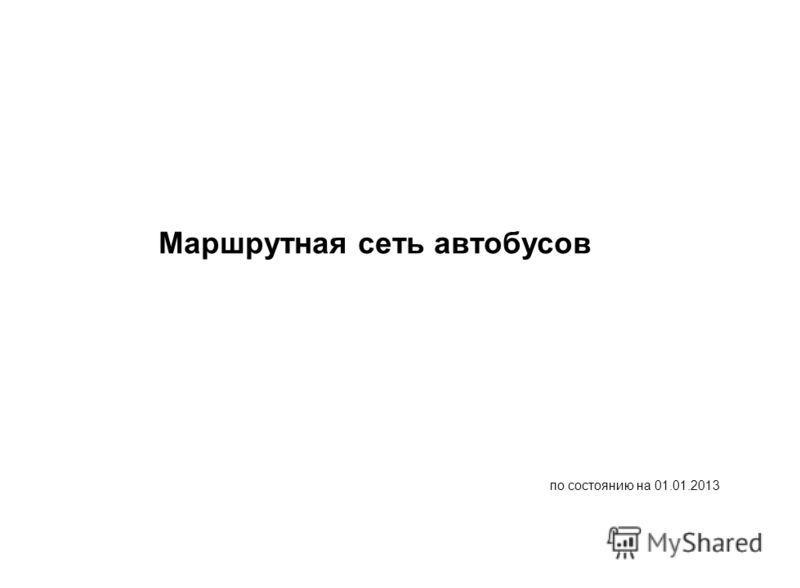 Маршрутная сеть автобусов по состоянию на 01.01.2013