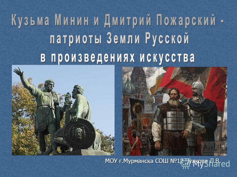 МОУ г.Мурманска СОШ 12 Чулкова Л.В.