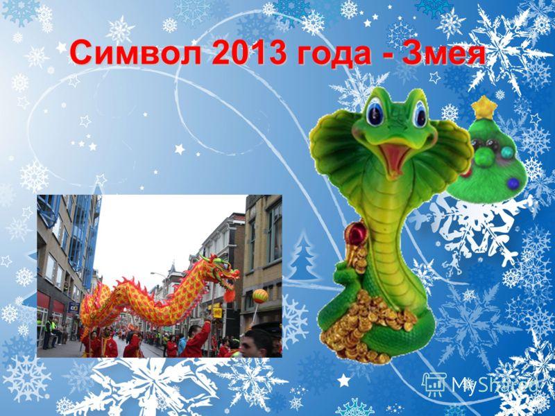 Символ 2013 года - Змея