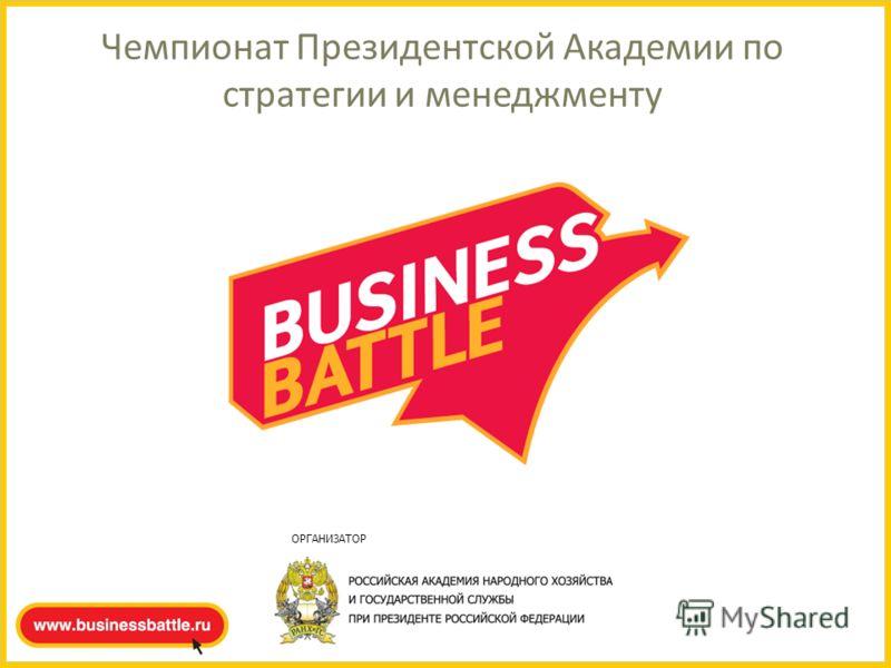 Чемпионат Президентской Академии по стратегии и менеджменту ОРГАНИЗАТОР