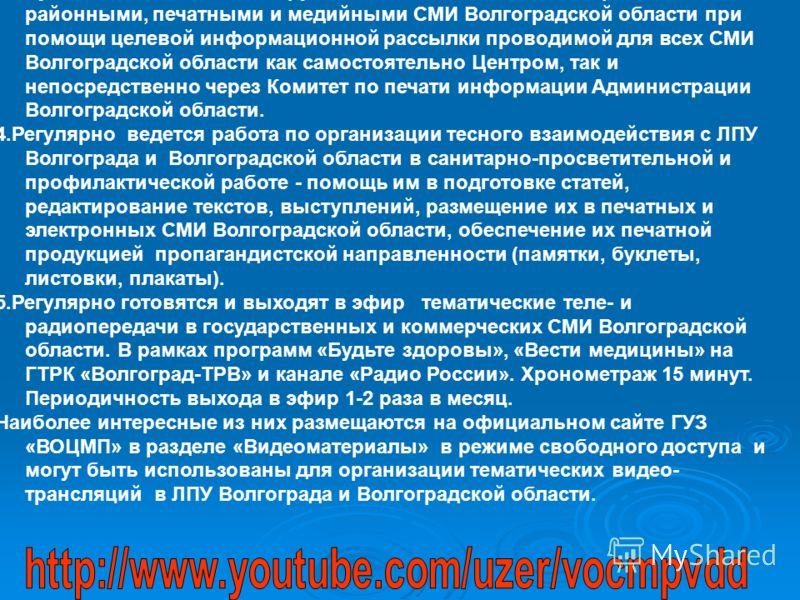 3.Осуществляется тесное сотрудничество с областными, городскими, районными, печатными и медийными СМИ Волгоградской области при помощи целевой информационной рассылки проводимой для всех СМИ Волгоградской области как самостоятельно Центром, так и неп