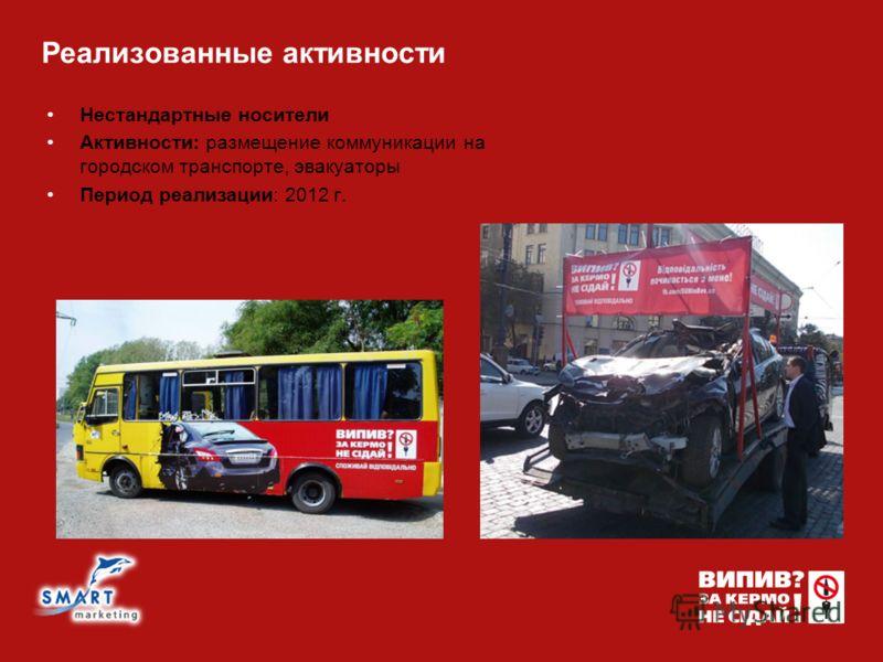 Реализованные активности Нестандартные носители Активности: размещение коммуникации на городском транспорте, эвакуаторы Период реализации: 2012 г.