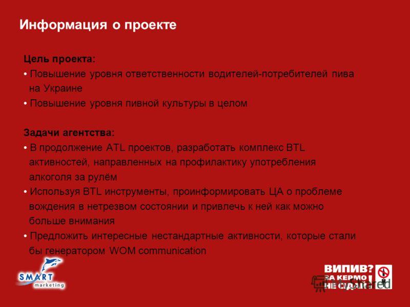 Информация о проекте Цель проекта: Повышение уровня ответственности водителей-потребителей пива на Украине Повышение уровня пивной культуры в целом Задачи агентства: В продолжение ATL проектов, разработать комплекс BTL активностей, направленных на пр