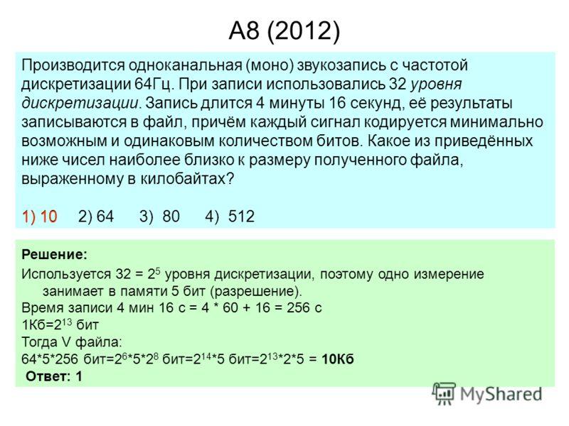 A8 (2012) Производится одноканальная (моно) звукозапись с частотой дискретизации 64Гц. При записи использовались 32 уровня дискретизации. Запись длится 4 минуты 16 секунд, её результаты записываются в файл, причём каждый сигнал кодируется минимально