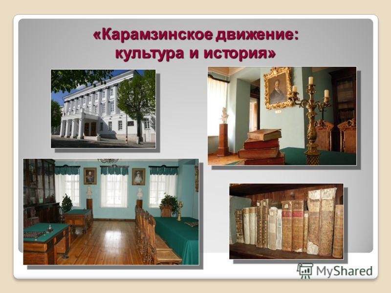 «Карамзинское движение: культура и история»
