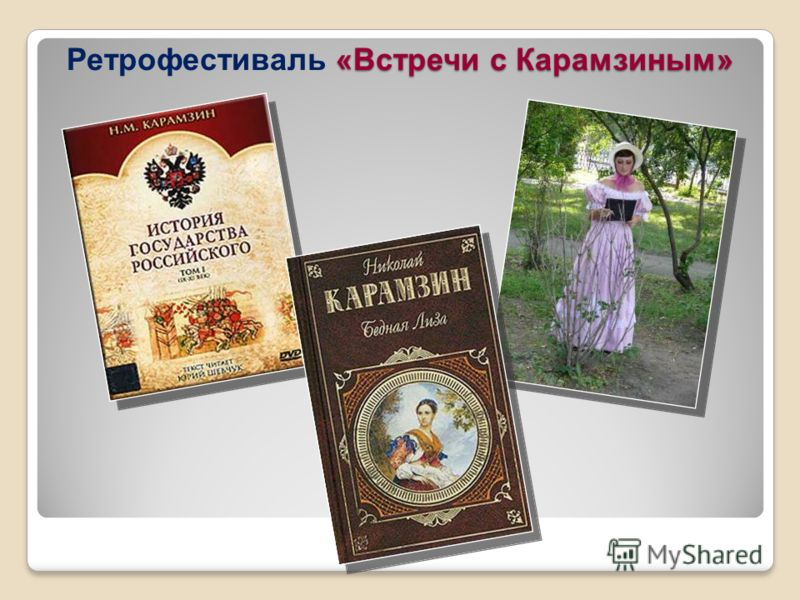 «Встречи с Карамзиным» Ретрофестиваль «Встречи с Карамзиным»