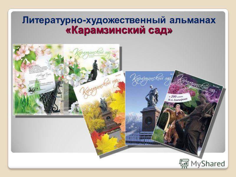 «Карамзинский сад» Литературно-художественный альманах «Карамзинский сад»
