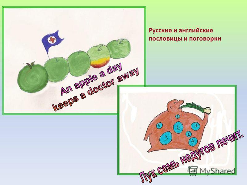 Русские и английские пословицы и поговорки