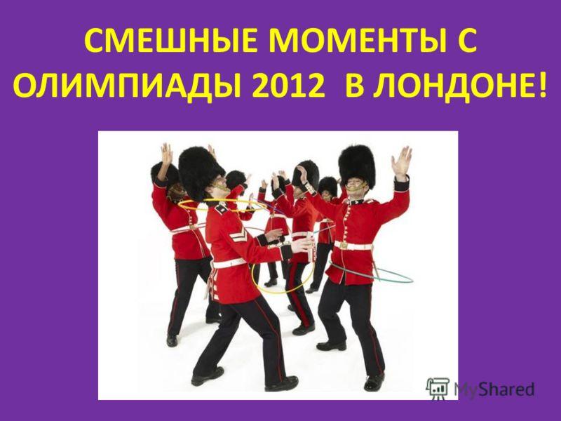 СМЕШНЫЕ МОМЕНТЫ С ОЛИМПИАДЫ 2012 В ЛОНДОНЕ!