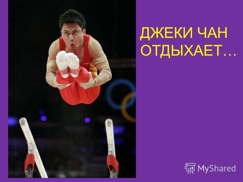 ДЖЕКИ ЧАН ОТДЫХАЕТ…