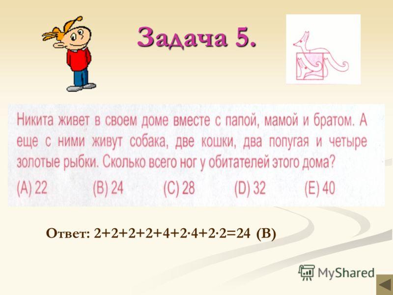 Задача 4. Ответ: квадрат (В)