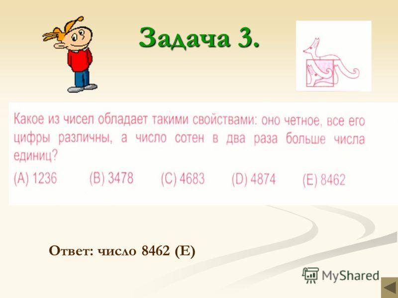 Задача 2. Ответ: 2005-205=1300+500 (С)