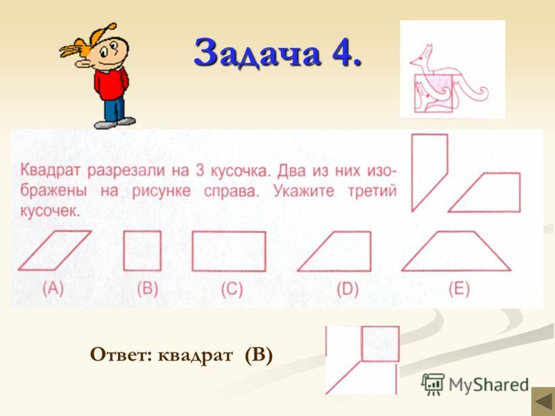Задача 3. Ответ: число 8462 (Е)