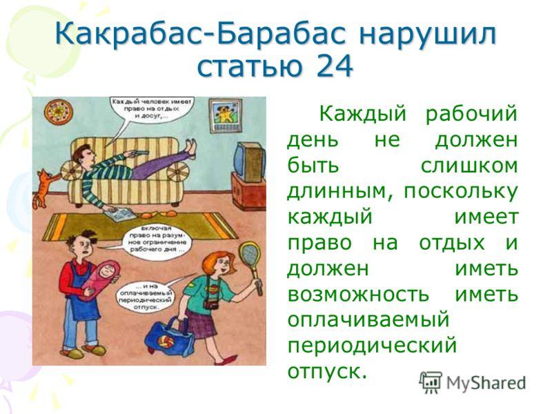 Правоведы Карабас-Барабас заставлял кукол выступать ежедневно по нескольку раз без перерыва. Какую статью нарушил Карабас-Барабас?