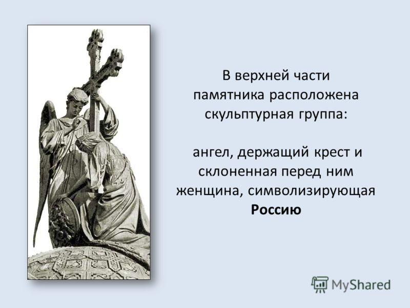 В верхней части памятника расположена скульптурная группа: ангел, держащий крест и склоненная перед ним женщина, символизирующая Россию