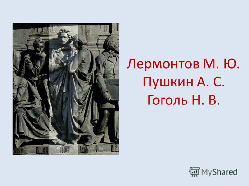 Лермонтов М. Ю. Пушкин А. С. Гоголь Н. В.