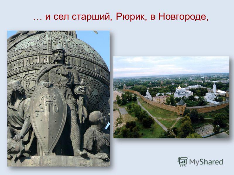 … и сел старший, Рюрик, в Новгороде,