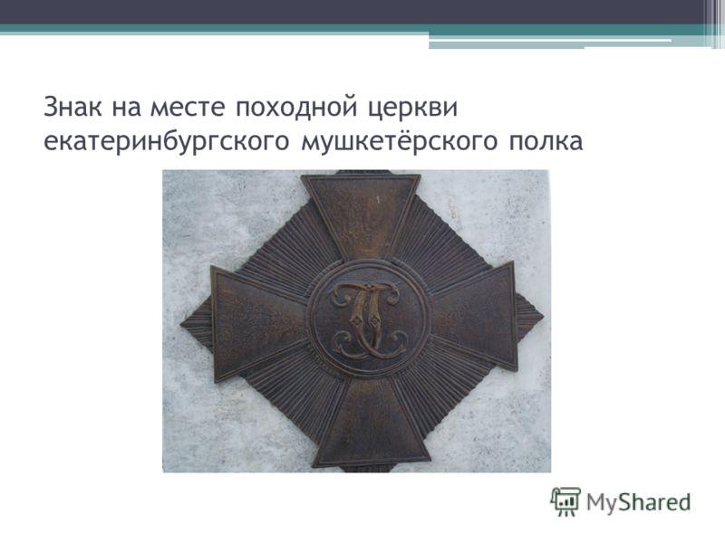 Знак на месте походной церкви екатеринбургского мушкетёрского полка