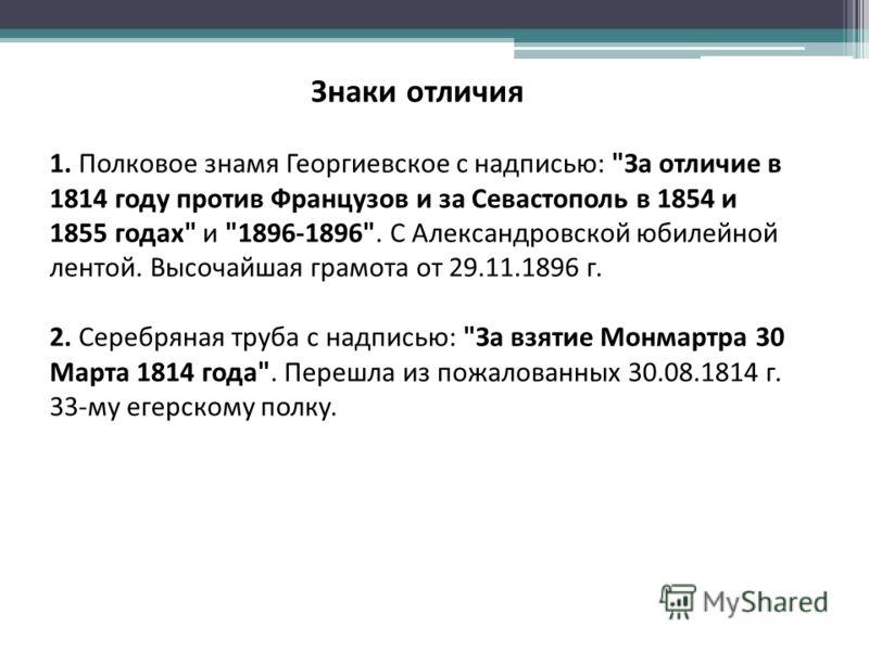 Знаки отличия 1. Полковое знамя Георгиевское с надписью:
