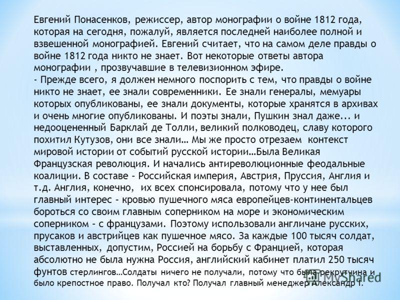 ЕВГЕНИЙ ПОНАСЕНКОВ КНИГИ СКАЧАТЬ БЕСПЛАТНО