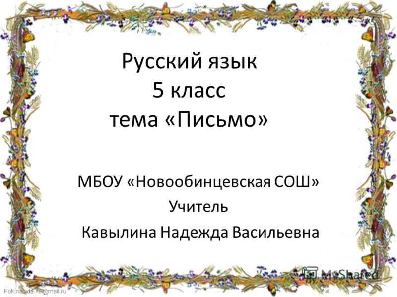 FokinaLida.75@mail.ru Русский язык 5 класс тема «Письмо» МБОУ «Новообинцевская СОШ» Учитель Кавылина Надежда Васильевна