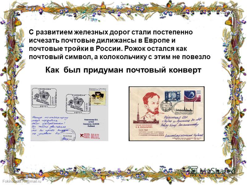 FokinaLida.75@mail.ru С развитием железных дорог стали постепенно исчезать почтовые дилижансы в Европе и почтовые тройки в России. Рожок остался как почтовый символ, а колокольчику с этим не повезло Как был придуман почтовый конверт