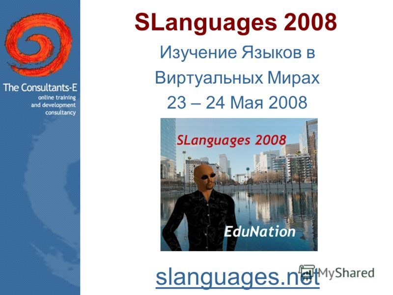 SLanguages 2008 Изучение Языков в Виртуальных Мирах 23 – 24 Мая 2008 slanguages.net