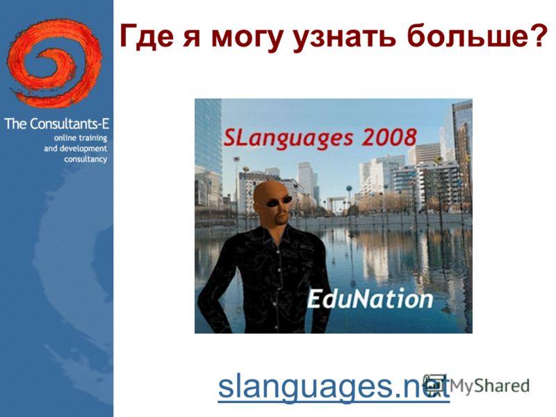 Где я могу узнать больше? slanguages.net